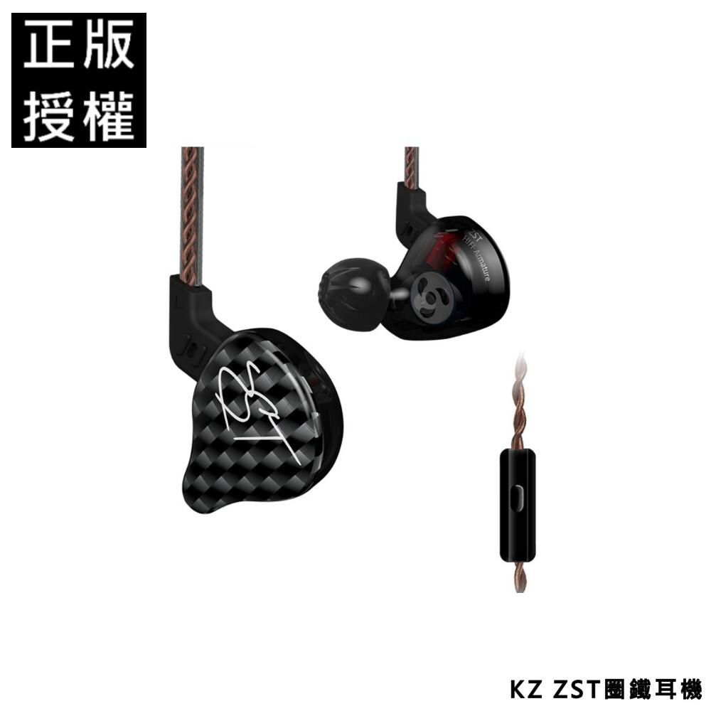 kz zst 圈鐵耳機 入耳式 動鐵耳機 帶線 線控 重低音 雙單元 耳機 炫彩 碳纖維