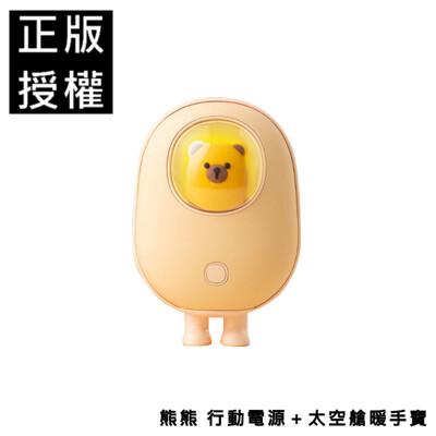 🇹🇼台灣現貨🔥 太空艙熊熊 暖手寶 行動電源 二合一 充電寶 移動電源 暖暖包 電子暖暖包 (10折)