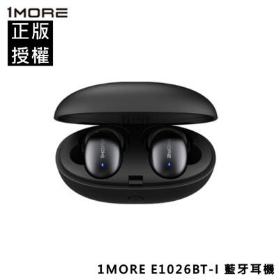 🔥 吳青峰同款 1MORE 萬魔 E1026BT-I 藍牙耳機 無線耳機 時尚 情人節禮物 禮物 (10折)