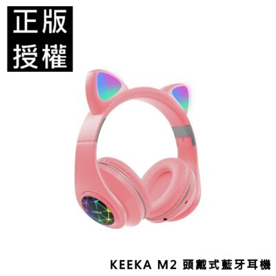 🔥 KEEKA M2 貓耳頭戴式藍牙耳機 貓耳 頭戴式 藍牙 耳機 無線耳機 馬卡龍色 發光 RG (10折)