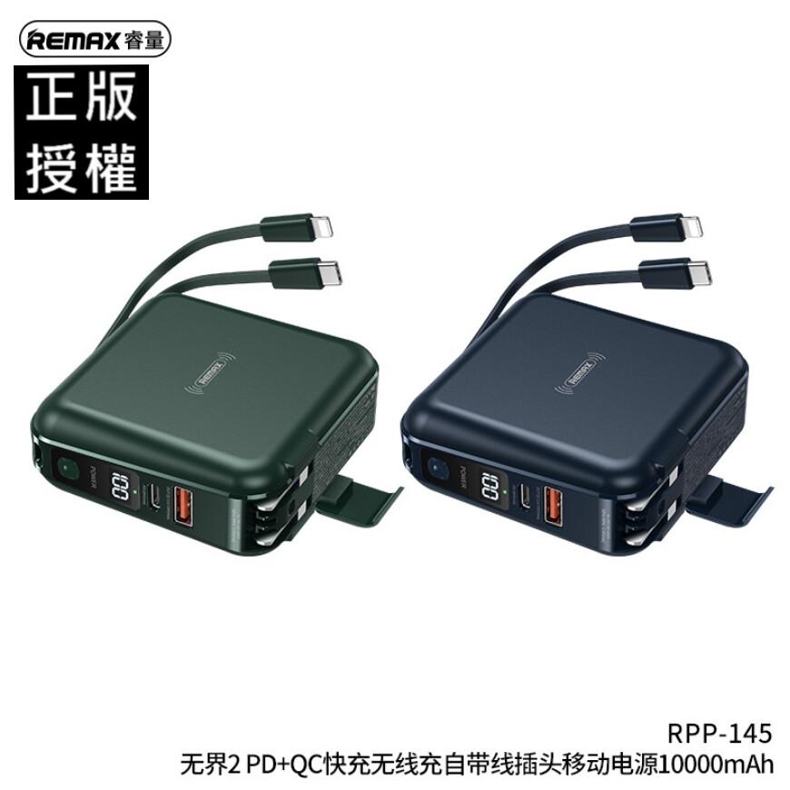 台灣現貨 remax rpp-145 行動電源 無界2 10000mah pd+qc 無線充
