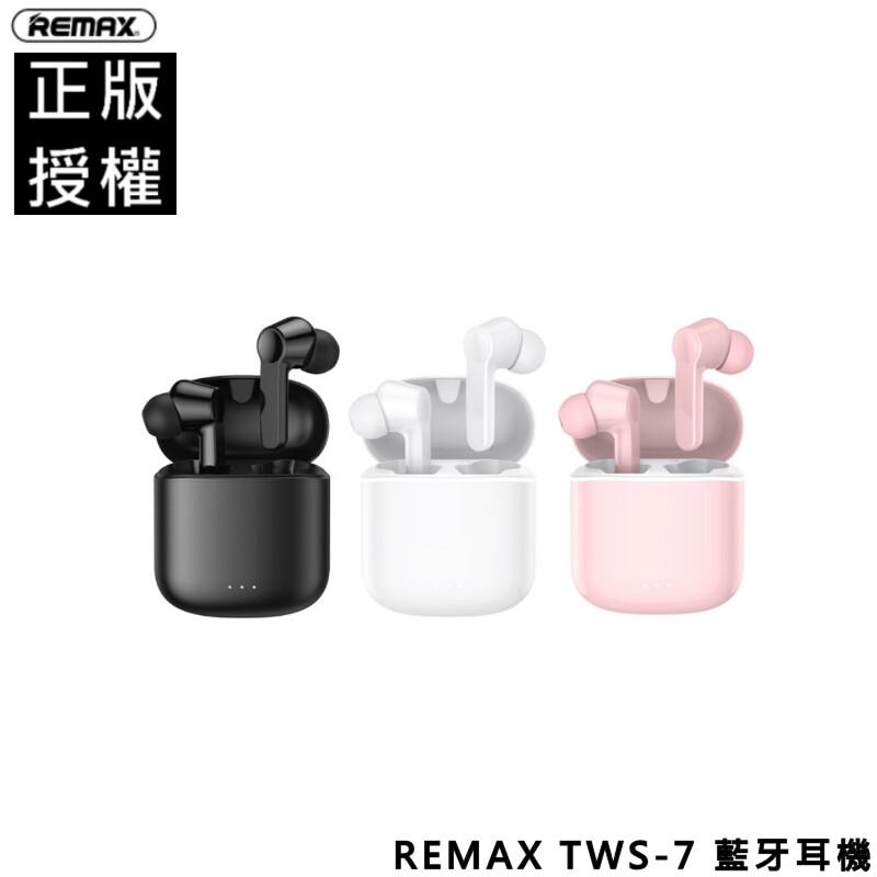 remax tws-7 藍牙耳機 無線耳機 藍牙5.0 自動配對 入耳式 立體聲