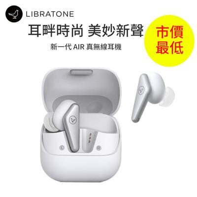 🇹🇼市價最低🔥 Libratone小鳥耳機 AIR第2代 真無線入耳運動藍牙耳機 藍牙耳機 (7.4折)