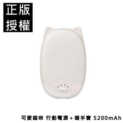 🇹🇼台灣現貨🔥 貓咪 貓爪 暖手寶 行動電源 5200mAh 充電寶 暖暖包 電子暖暖包 (10折)