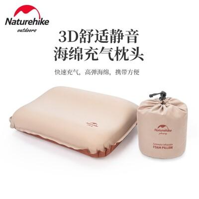 🔥 Naturehike 挪客 3D海綿枕頭 3D舒適靜音海綿枕頭 充氣枕 露營 旅行 便攜 易收