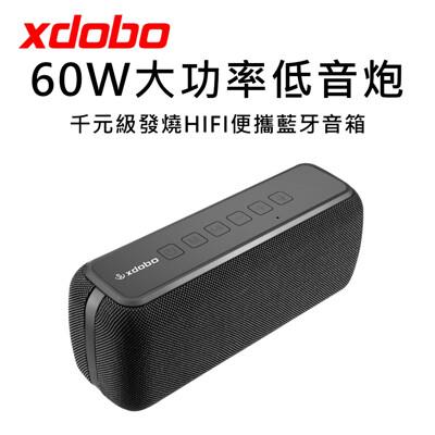 🔥 Xdobo X8藍牙音響 藍牙音箱 喜多寶藍牙音箱 藍牙音響 低音炮 防水音箱 60W 重低音 (10折)