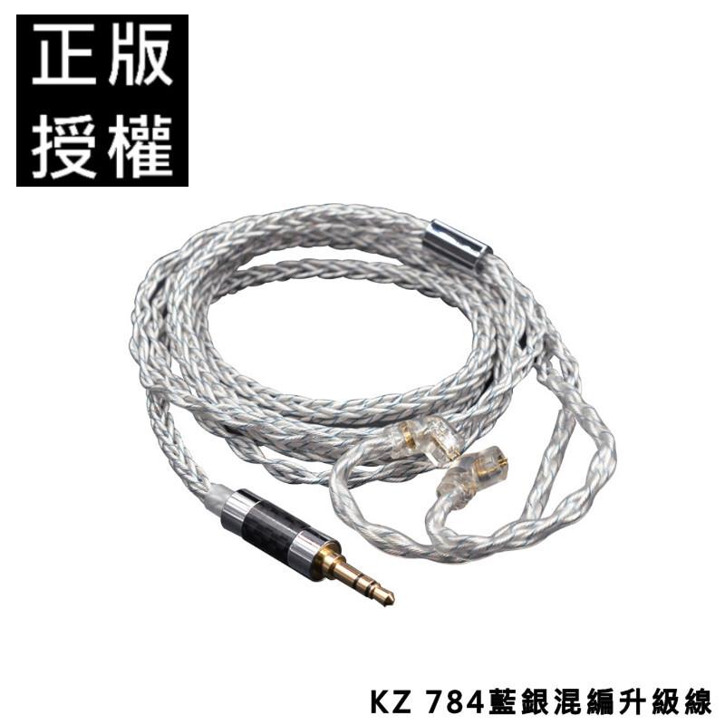 kz784 藍銀混編升級線 耳機鍍銀線 zs10pro dq6 asx 發燒線材 diy