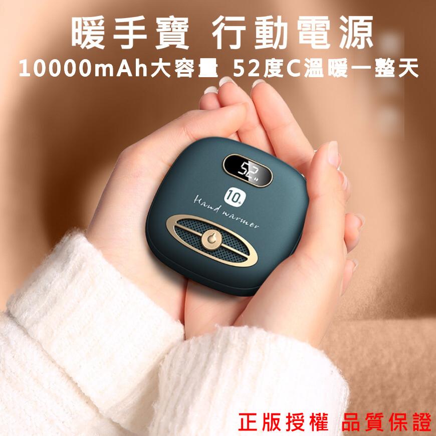 復古 大容量 暖手寶 行動電源 10000mah 充電寶 暖暖包 電子暖暖包 高cp值  現貨