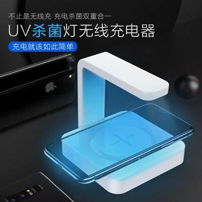 🔥 多功能手機消毒器 UV紫外殺菌燈 UV殺菌燈無線充電器 手機 無線充 消毒盒 手機消毒 手機充