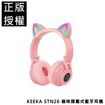 🔥 KEEKA STN26 貓耳頭戴式藍牙耳機 藍牙耳機 貓耳頭戴式耳機 貓耳 (10折)