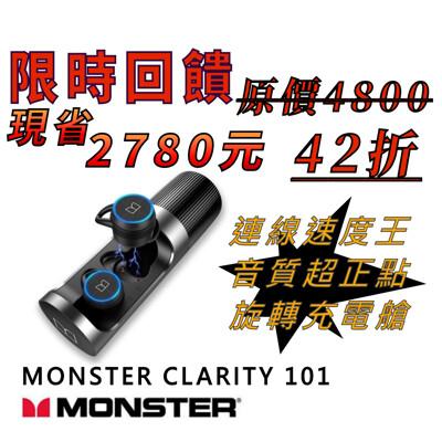 Monster正品 限時降價 魔聲 真無線藍牙耳機 Clarity 101 Airlinks 倒數 (10折)