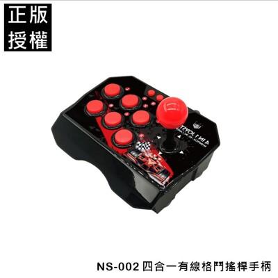 🔥 格鬥搖桿手柄 4合一 有線 PC P3 安卓 switch主機遊戲 配件 遊戲手柄 遊戲手把