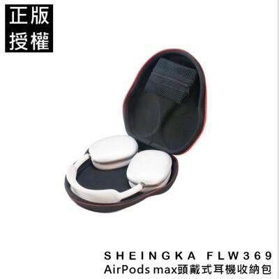 🇹🇼台灣現貨🔥 蘋果AirPods max 頭戴式耳機 收納包 蘋果 收納包 頭戴式耳機收納包 (10折)