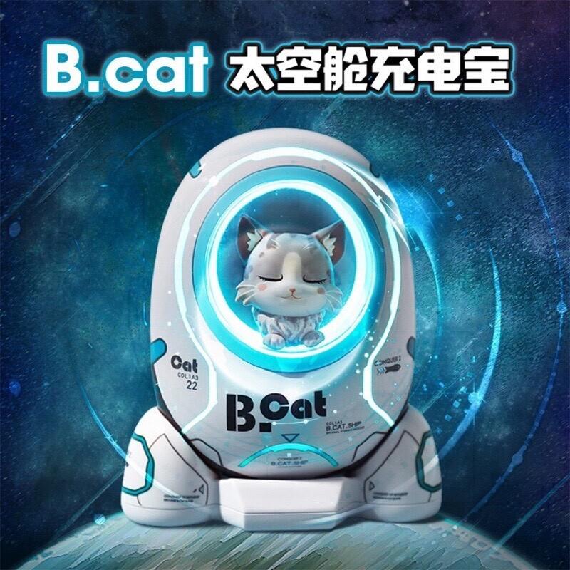 台灣現貨 行動電源 b.cat 太空艙 移动电源 充電寶 雙向快充