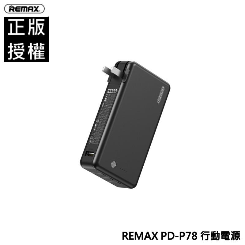 remax 睿量 pd-p78 行動電源 10000mah 快充 pd18w 充電寶 自帶線
