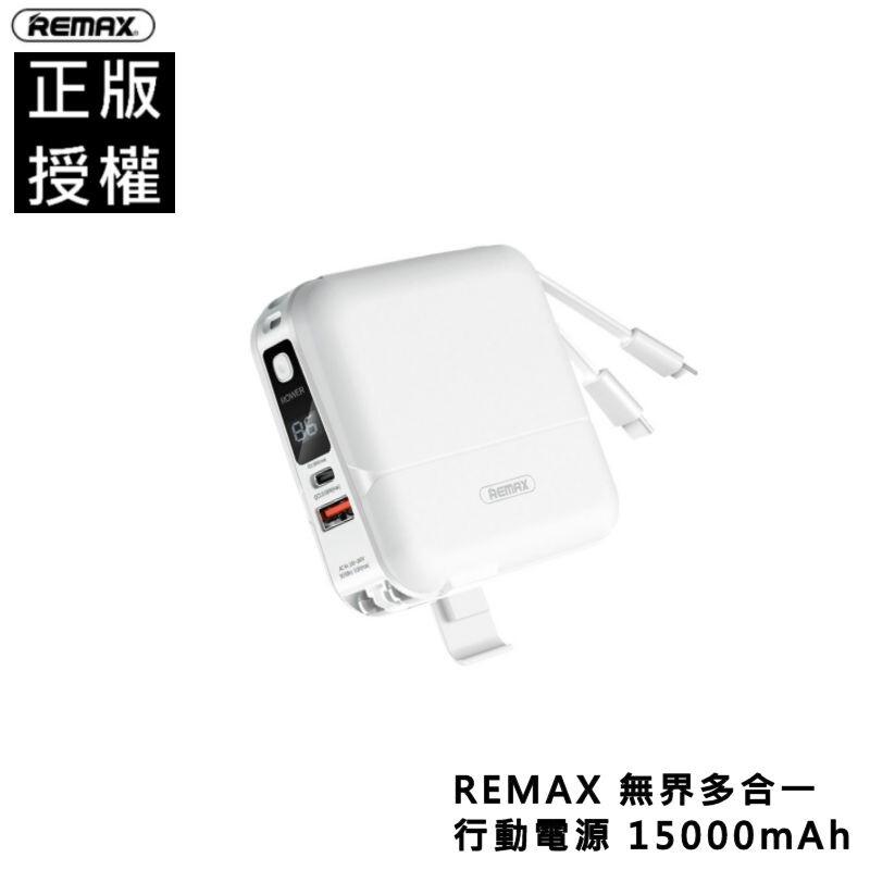 台灣現貨 remax rpp-20 無界多合一 自帶線 15000mah 18w快充
