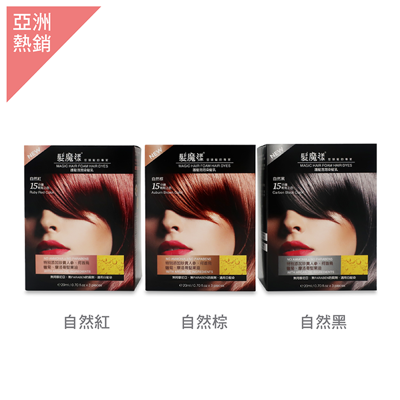 髮魔漾-護髮泡泡染(自然紅、自然棕、自然黑)/3包  有機添加 草本配方 (7.2折)