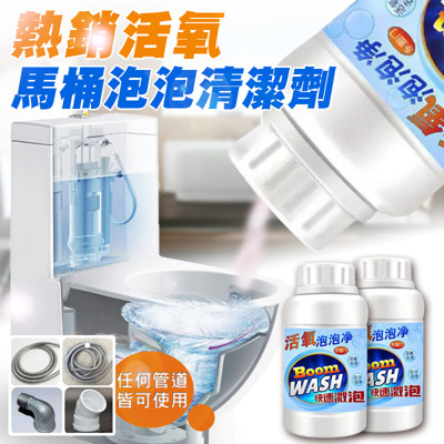 熱銷活氧馬桶泡泡清潔劑 (3.6折)