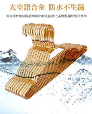 高質感鋁合金防鏽防滑衣架 (3.1折)