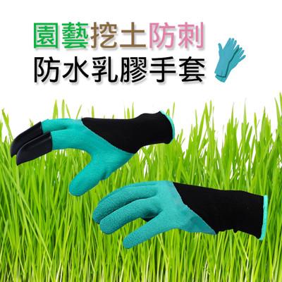 園藝挖土防刺防水乳膠手套(最近加厚款) (1折)