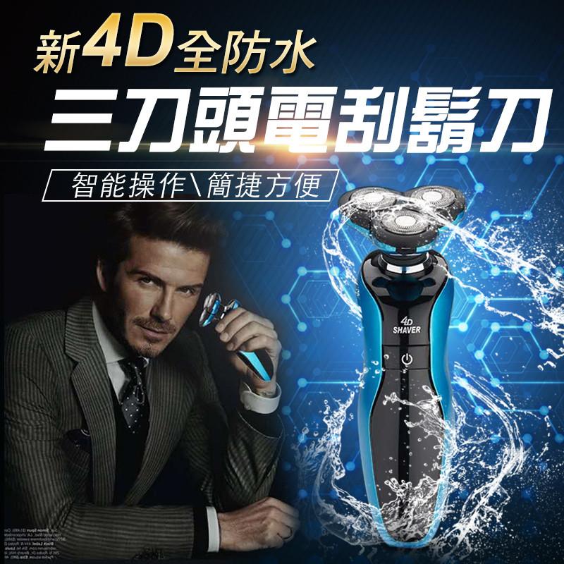 新4d全防水三刀頭電刮鬍刀(簡配)
