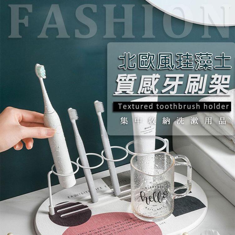 北歐風珪藻土質感牙刷架(此為小款連結)