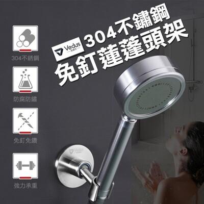 免釘304不鏽鋼蓮蓬頭架 (5.8折)