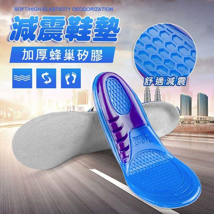 加厚蜂巢矽膠減震鞋墊
