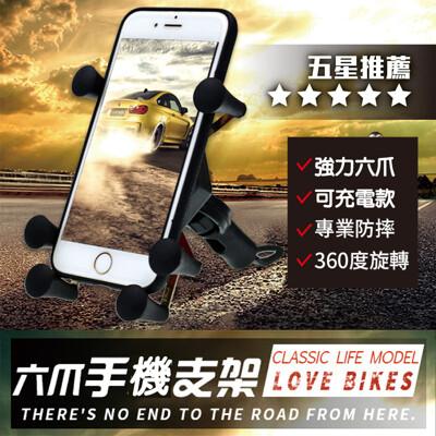 六爪可充電機車手機架 (6.3折)