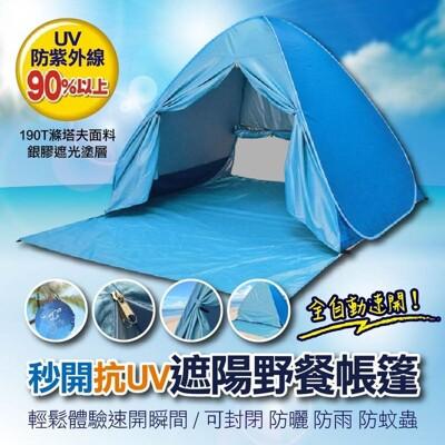 秒開抗UV遮陽野餐帳篷 (4.4折)