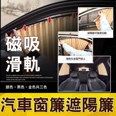 磁吸滑軌汽車窗簾遮陽簾(前排2入+後排2入共4入)