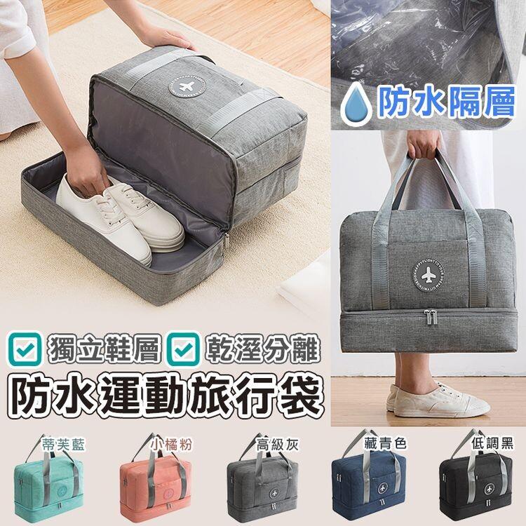 乾濕分離防水運動旅行袋