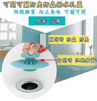 可開可關防臭防蟲排水孔蓋 (1.6折)