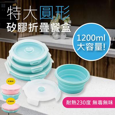 特大圓形矽膠折疊餐盒 (2.5折)