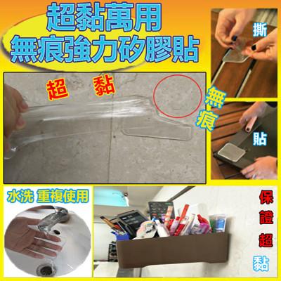 【超黏加強版】萬用無痕強力矽膠貼(簡裝版) (0.3折)