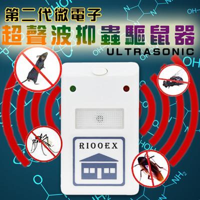 第二代微電子超聲波抑蟲驅鼠器 (1.7折)
