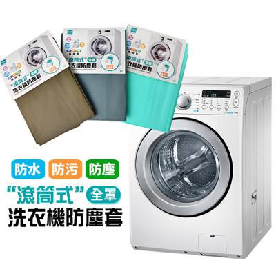 滾筒式洗衣機防塵套(通用全罩式) (5折)
