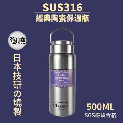 日本經典陶瓷保溫瓶500ML (6.2折)