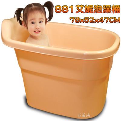 MINI迷你泡澡桶 (7.7折)