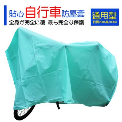 貼心自行車防塵套-三色可選 (5.3折)