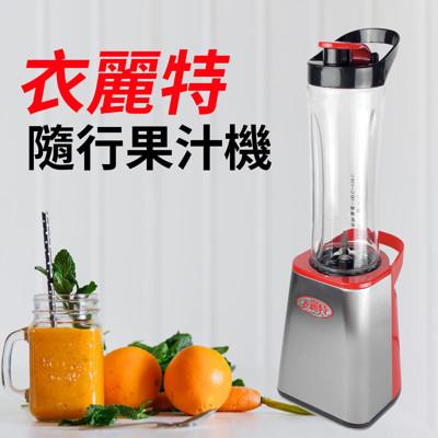 【衣麗特】隨行果汁機-雙杯組