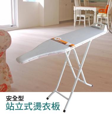 安全型超大站立式燙衣板-台灣製(可折疊) (5.5折)