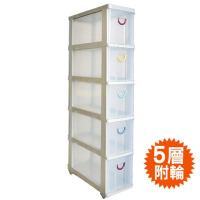 五層隙縫收納櫃(附輪) (6.6折)