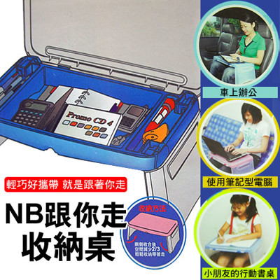 NB跟你走收納桌 (5.1折)