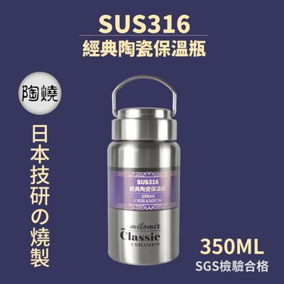 日本經典陶瓷保溫瓶350ML (6.4折)