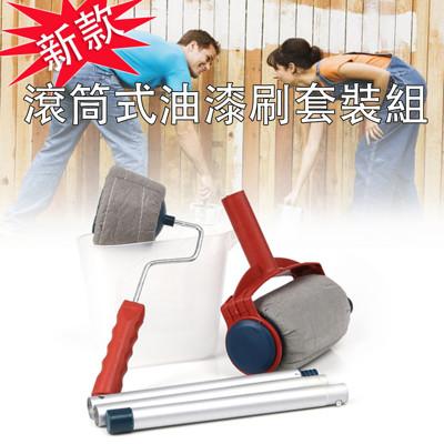 新款滾筒式油漆刷套裝組 (4.8折)