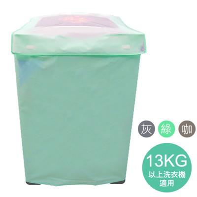 13KG加大通用型洗衣機防塵套 (5折)