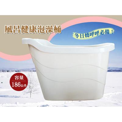 日式風呂泡澡桶186L (7.2折)