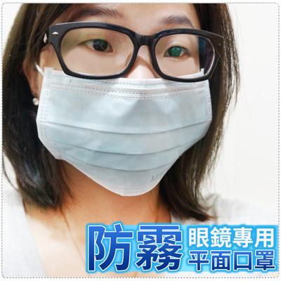 紫飛機防霧眼鏡專用平面口罩(台灣製造) (4.5折)
