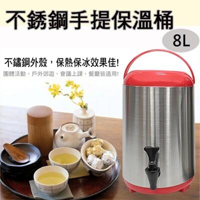 【8公升日式手提保溫桶】免運 雄獅 茶桶 冰桶 保溫桶 啤酒桶 桶子 水桶 (5.9折)